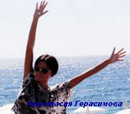 Герасимова