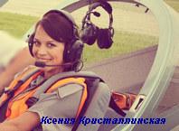 Ксения Кристаллинская